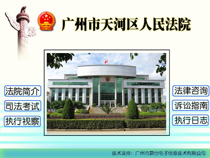 广州市天河区人民法院